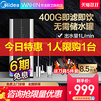 千元级性价比之选:华凌RO反渗透净水器晒单测评+选购思路大分享(400G)