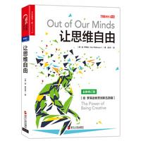 书单 | 从思维到方法,读懂这10本书,学习效率轻松提升80%!