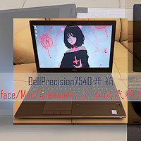 128G内存Rtx3000图形卡DellPrecision7540移动工作站开箱