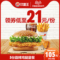 必胜客&汉堡王双11优惠精选!5折吃披萨,5元吃炸鸡