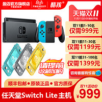 Switch lite开箱