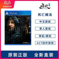重返游戏:小岛秀夫表示《死亡搁浅》的评价两极化在预料之中