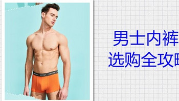 穿搭 篇四:小内裤也有大文章!男士内裤选购全攻略