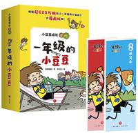 《一年级的小豆豆》:图文并茂的绘本给孩子带来快乐