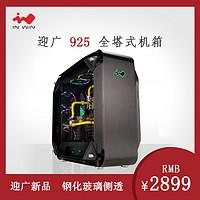 简化后依旧强大:IN WIN 迎广 推出 925 顶级水冷机箱