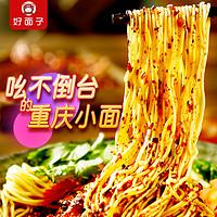 重庆篇丨试吃六款网购小面,足不出户也能体验山城味道!