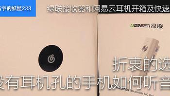 折衷的选择:绿联蓝牙音频接收器+网易云氧气耳机开箱及快速体验