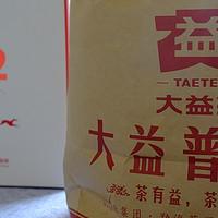 双十一晒单回血系列(八):大益7572普洱熟茶