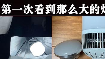 只用36元,让摄影灯箱亮瞎眼——100瓦的led灯泡长这样