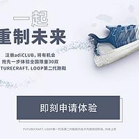 循环之旅继续:adidas 阿迪达斯 FUTURECRAFT.LOOP 第二代鞋款诞生