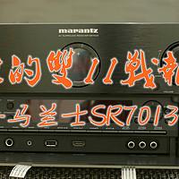 双11剁手节,阶段成果展示 篇七:迟到的战报——马兰士SR7013功放开箱
