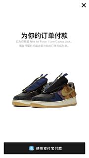 SNKRS中签AF1 x TS运动鞋