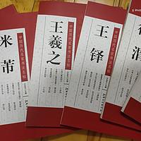 毛筆書法字帖套裝:《中國歷代名家書法名貼》介紹