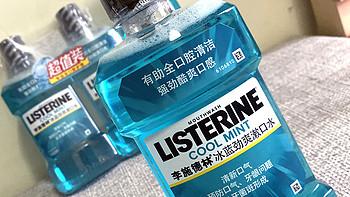 张大妈剁手 篇十三:李施德林漱口水冰蓝劲爽口味500mL晒单,口味有点重