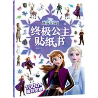 《冰雪奇缘2》|用温暖亲情融化冰雪,在爱与挑战中勇敢成长