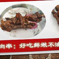 做饭啦 篇二十:家庭烤箱烤羊肉串,香嫩爽口不腻人