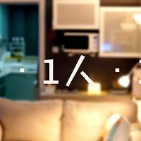 一屋一人一狗 篇一:魔都40平单身公寓概览(内含34件商品推荐)