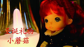 圣诞礼物小蘑菇——Monst野蛮宝贝胶皮娃娃