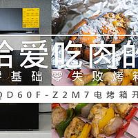 献给爱吃肉的你,六道零基础零失败烤箱菜谱——方太Z2M7电烤箱开箱评测