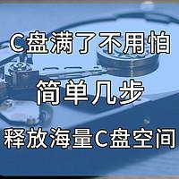 C盘满了不用怕—简单几步,释放海量C盘空间!