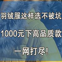 羽绒服这样选不被坑~1000元以下高品质款一网打尽![附清洗教程]