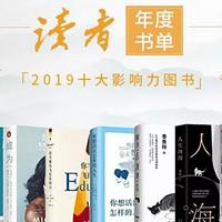 """2019《读者》杂志年度""""十大影响力好书""""揭晓,你是哪部作品的读者?"""