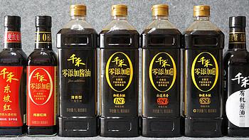 """NO MSG!!零添加的美味生活新主张:最热门的纯酿造酱油""""千禾""""全系列点评"""