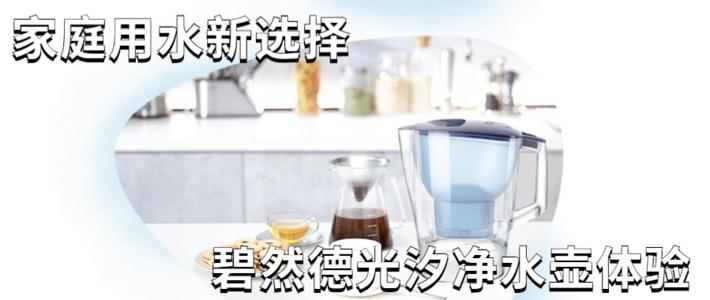 林老师厨房 篇十四:家庭用水新选择,碧然德光汐净水壶体验