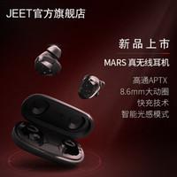 高通QCC3020,TWS真无线耳机的最终形态? ——JEET MARS使用评测