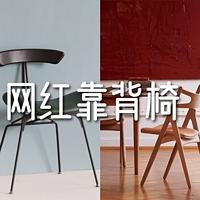 值草姬 篇六:家居美图中那些常见的北欧椅子,今天我们都找出来了!