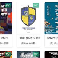 8年kindle电纸书老书虫 漫画党 9大免费电子书下载、漫画下载网站分享
