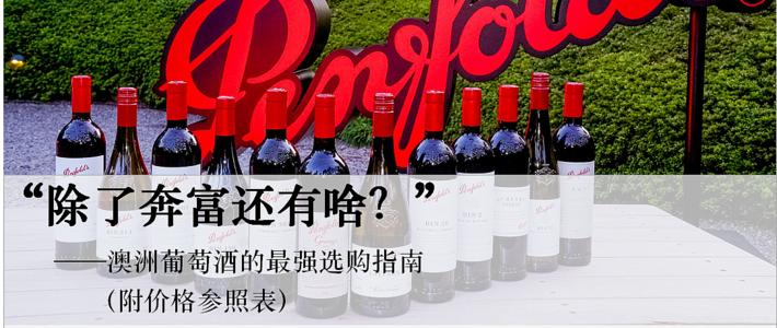"""抖鱼干超好看 篇八:""""如何找到袋鼠国的极致性价比?""""——澳洲葡萄酒的最强选购指南(附入手价参照表)"""