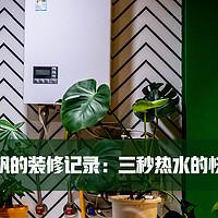 装一个自己想要的房子 篇五:三秒出热水~说说林内16E55+威乐回水器