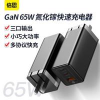 网红65W适配器怎么选?联想口红、倍思氮化镓、紫米数据对比兼紫米65W适配器开箱