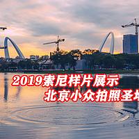 北京赏秋&郊游好去处