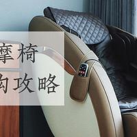 购物攻略 篇一:万元以下按摩椅怎么选?万字选购攻略,帮你做足功课
