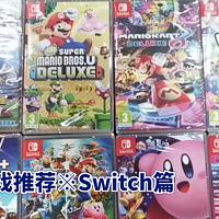 吃喝玩乐篇 篇十一:2020年新年合家欢游戏推荐※Nintendo Switch篇