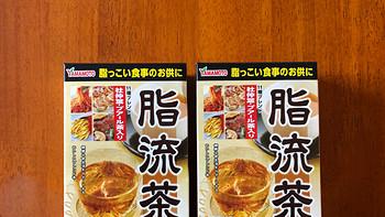 帮大家解解毒-麦德龙日本进口山本汉方脂流茶消脂茶 开箱现身说法