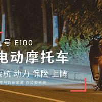 续航 动力 保险 上牌:百公里长测九号电动摩托车E100