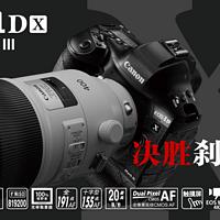 5.5K 12bit RAW视频流、每秒20张连拍:Canon 佳能 发布  EOS-1DX Mark III 旗舰单反相机