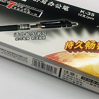 晨光K35中性笔为什么这么多人用