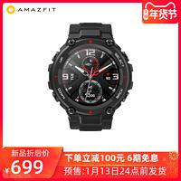 适应极限环境66天续航:华米Amazfit发布 T-Rex 霸王龙户外智能手表