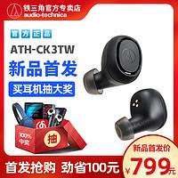 铁三角全新真无线CK3TW耳机测评,便捷性和优质音质的新选择