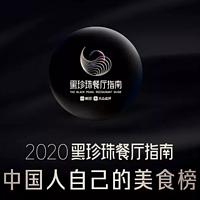 吃货旅行地图:2020黑珍珠餐厅指南正式发布,全球309家餐厅入选