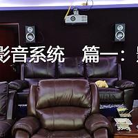 家庭影音系统 篇一:影音房