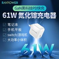 比苹果原装头还小,PD快充最高61W,最全协议支持,Ravpower氮化镓急速充电器体验