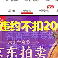 强哥图文生活 篇九:你知道吗?夺宝岛违约不用扣2000豆了!——夺宝岛新手肉测给出的宝贵经验