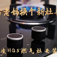 林老师厨房 篇十八:过年了给老妈换一个新灶具,华凌HQ5燃气灶安装体验