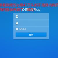 QNAP进阶教程:威联通web服务 2分钟安装漂亮导航页!方便管理和使用家中NAS等网络设备!