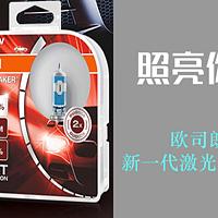 照亮你的前路 欧司朗(OSRAM)新一代激光夜行者H7卤素灯开箱